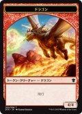 ドラゴン トークン/Dragon Token (DTK)