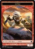 ゴブリン トークン/Goblin Token (DTK)