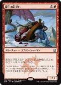 龍王の召使い/Dragonlord's Servant (Tarkir Dragonfury)