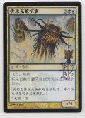 シミックの空呑み/Simic Sky Swallower (DIS)【中国語(簡体字)】【サインドカード】