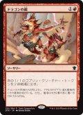 ドラゴンの餌/Dragon Fodder (Tarkir Dragonfury)
