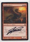 炎破のドラゴン/Flameblast Dragon (ALA)【サインドカード】