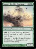 空を引き裂くもの、閼螺示/Arashi, the Sky Asunder (SOK)