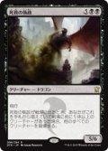 死致の執政/Deathbringer Regent (Prerelease Card)