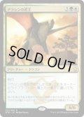 アラシンの君主/Arashin Sovereign (Prerelease Card)