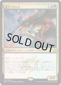 龍王アタルカ/Dragonlord Atarka (Prerelease Card)