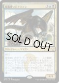 屍術使いのドラゴン/Necromaster Dragon (Prerelease Card)