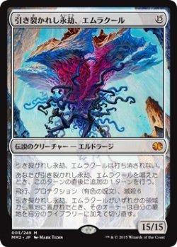 画像1: 引き裂かれし永劫、エムラクール/Emrakul, the Aeons Torn (MM2)