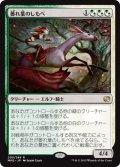 萎れ葉のしもべ/Wilt-Leaf Liege (MM2)