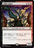 大爆発の魔道士/Fulminator Mage (MM2)