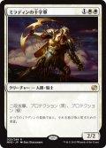 ミラディンの十字軍/Mirran Crusader (MM2)