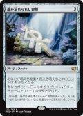 遥か忘れられし御幣/Long-Forgotten Gohei (MM2)