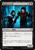吸血鬼ののけ者/Vampire Outcasts (MM2)
