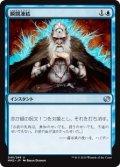 瞬間凍結/Flashfreeze (MM2)
