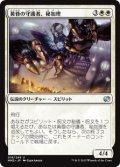 黄昏の守護者、秘加理/Hikari, Twilight Guardian (MM2)