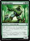 根の血族の同盟者/Root-Kin Ally (MM2)