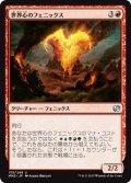 世界心のフェニックス/Worldheart Phoenix (MM2)