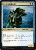 エーテル階級の騎士/Ethercaste Knight (MM2)