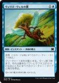 ヴェリズ・ヴェルの翼/Wings of Velis Vel (MM2)