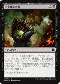 不気味な苦悩/Grim Affliction (MM2)
