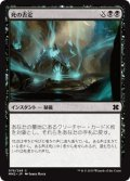 死の否定/Death Denied (MM2)