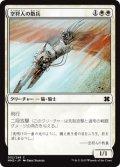 空狩人の散兵/Skyhunter Skirmisher (MM2)