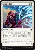 天羅至の掌握/Terashi's Grasp (MM2)