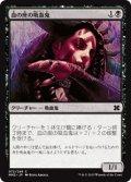 血の座の吸血鬼/Bloodthrone Vampire (MM2)