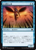 かき鳴らし鳥/Thrummingbird (MM2)