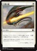 太陽の槍/Sunlance (MM2)