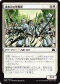 議事会の密集軍/Conclave Phalanx (MM2)