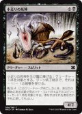 小走りの死神/Scuttling Death (MM2)