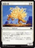 蝋鬣の獏/Waxmane Baku (MM2)
