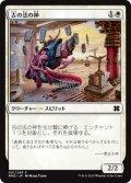 古の法の神/Kami of Ancient Law (MM2)