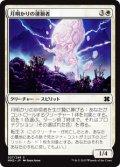 月明かりの徘徊者/Moonlit Strider (MM2)
