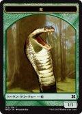 蛇 トークン/Snake Token (MM2)