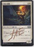 深夜の護衛/Midnight Guard (M15)【サインドカード】