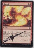部族の炎/Tribal Flames (MM2)【サインドカード】