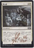 儚き盾/Ephemeral Shields (M15)【サインドカード】