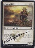 ドロモカの戦士/Dromoka Warrior (DTK)【サインドカード】