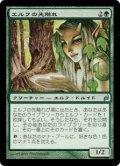 エルフの先触れ/Elvish Harbinger (LRW)