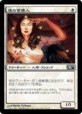 魂の管理人/Soul Warden (M10)