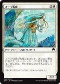 オーラ術師/Auramancer (ORI)