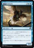 護輪のフクロウ/Ringwarden Owl (ORI)