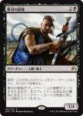 墓刃の匪賊/Graveblade Marauder (ORI)