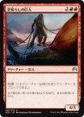 空荒らしの巨人/Skyraker Giant (ORI)