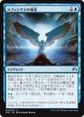 スフィンクスの後見/Sphinx's Tutelage (ORI)