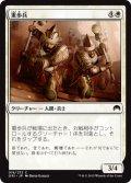 重歩兵/Heavy Infantry (ORI)
