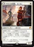 アクロスの英雄、キテオン/Kytheon, Hero of Akros (ORI)