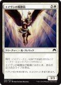 エイヴンの戦僧侶/Aven Battle Priest (ORI)